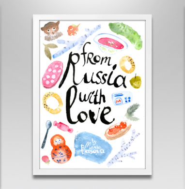 Из России с любовью - Постер в белой раме, Россия