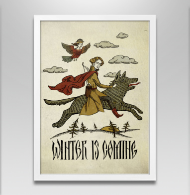 Винтер из коминг - Постер в белой раме, волк