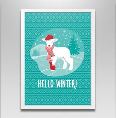Привет, зима! - Постер в белой раме, символ