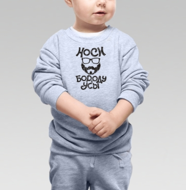 Cвитшот Детский серый меланж - Носи бороду и усы