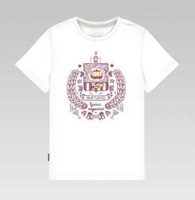 Митино, Детская футболка белая