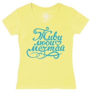 Футболка женская желтая - Живи, люби, мечтай