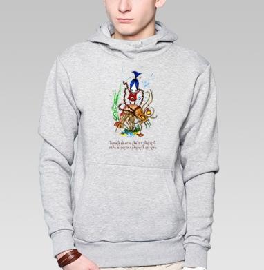 Анфиса и лангуст - Толстовка мужская, накладной карман серый меланж, Магазин футболок anfisa, Новинки