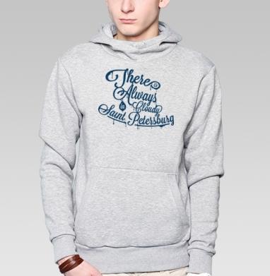 В Петербурге всегда облачно футболки с надписями спб, Толстовка мужская, накладной карман серый меланж