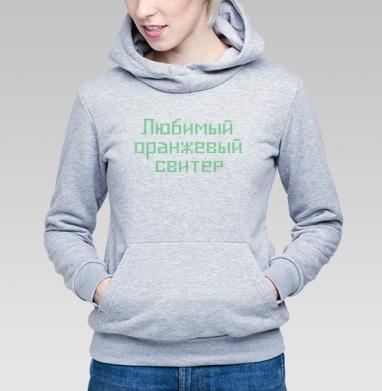 Любимый оранжевый свитер - Купить детские толстовки с надписями в Москве, цена детских толстовок с надписями  с прикольными принтами - магазин дизайнерской одежды MaryJane