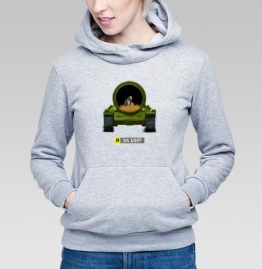 Мирный танк - Купить детские толстовки военные в Москве, цена детских толстовок военных с прикольными принтами - магазин дизайнерской одежды MaryJane