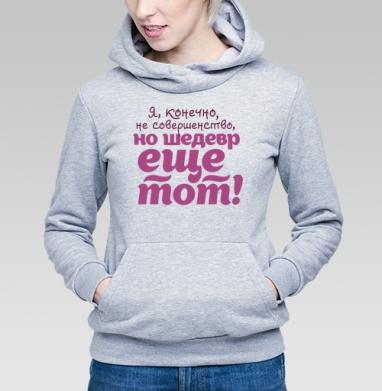 Не совершенство - Купить детские толстовки милые в Москве, цена детских  милых  с прикольными принтами - магазин дизайнерской одежды MaryJane