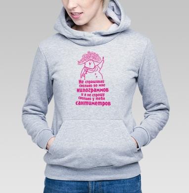Не спрашивай сколько во мне килограммов и я не спрошу сколько у тебя сантиметров. - Купить детские толстовки секс в Москве, цена детских толстовок секс  с прикольными принтами - магазин дизайнерской одежды MaryJane
