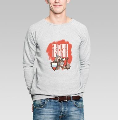 А нас рать - Купить мужские свитшоты с приколами в Москве, цена мужских свитшотов с приколами с прикольными принтами - магазин дизайнерской одежды MaryJane