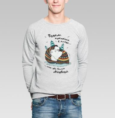 будем кутаться - Купить мужские свитшоты Новый год в Москве, цена мужских  новогодних  с прикольными принтами - магазин дизайнерской одежды MaryJane