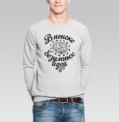 В поиске безумных идей... - Купить мужские свитшоты с насекомыми в Москве, цена мужских  с насекомыми  с прикольными принтами - магазин дизайнерской одежды MaryJane