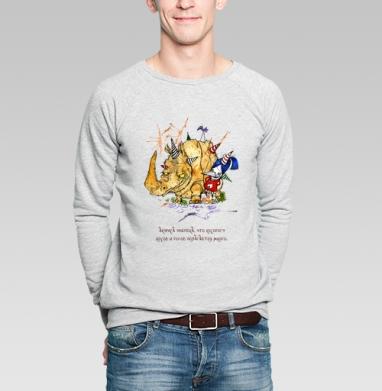 Анфиса и носорог - Купить мужские свитшоты Анфиса и звери в Москве, цена мужских свитшотов Анфиса и звери  с прикольными принтами - магазин дизайнерской одежды MaryJane