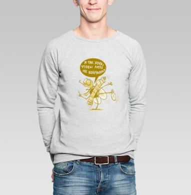 Гуляй рванина - Купить мужские свитшоты с насекомыми в Москве, цена мужских свитшотов с насекомыми  с прикольными принтами - магазин дизайнерской одежды MaryJane