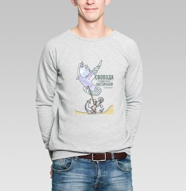 Избавляйтесь от балласта. - Купить мужские свитшоты свобода в Москве, цена мужских свитшотов свобода  с прикольными принтами - магазин дизайнерской одежды MaryJane