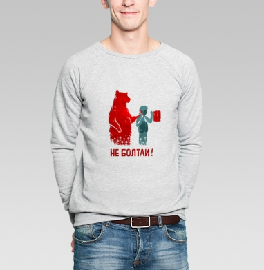 НЕ БОЛТАЙ! - Купить мужские свитшоты с надписями в Москве, цена мужских свитшотов с надписями  с прикольными принтами - магазин дизайнерской одежды MaryJane