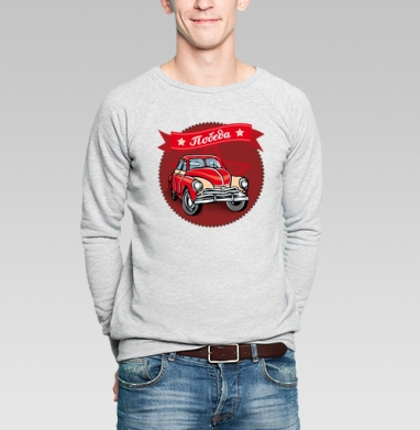 Победа - Купить мужские свитшоты винтажные в Москве, цена мужских свитшотов винтажных  с прикольными принтами - магазин дизайнерской одежды MaryJane