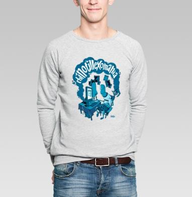 Rhinotillexomania - Купить мужские свитшоты с программистом в Москве, цена мужских свитшотов с программистом с прикольными принтами - магазин дизайнерской одежды MaryJane
