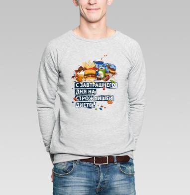 С завтрашнего дня на диете - Купить мужские свитшоты с надписями в Москве, цена мужских свитшотов с надписями  с прикольными принтами - магазин дизайнерской одежды MaryJane