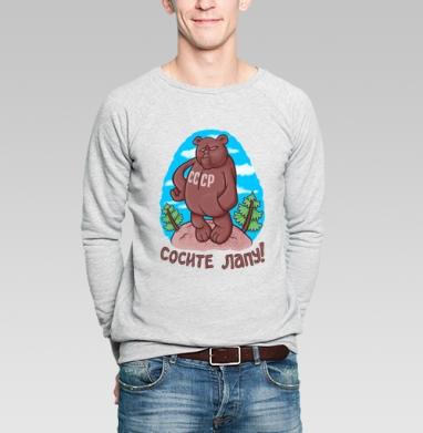 СОСИТЕ ЛАПУ - Купить мужские свитшоты СССР в Москве, цена мужских  СССР  с прикольными принтами - магазин дизайнерской одежды MaryJane