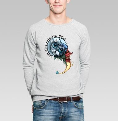 Surprise! - Купить мужские свитшоты с приколами в Москве, цена мужских свитшотов с приколами с прикольными принтами - магазин дизайнерской одежды MaryJane