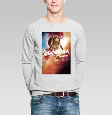 Свобода космоса - Купить мужские свитшоты с цитатами в Москве, цена мужских  с цитатами  с прикольными принтами - магазин дизайнерской одежды MaryJane