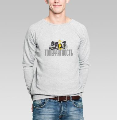 Толерантность - Купить мужские свитшоты с волками в Москве, цена мужских  с волками  с прикольными принтами - магазин дизайнерской одежды MaryJane
