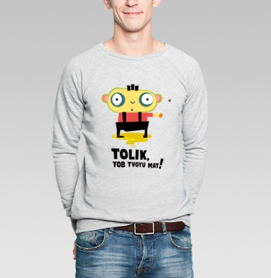 TOLIK, YOB TVOYU MAT! - Купить мужские свитшоты модные в Москве, цена мужских свитшотов модных  с прикольными принтами - магазин дизайнерской одежды MaryJane