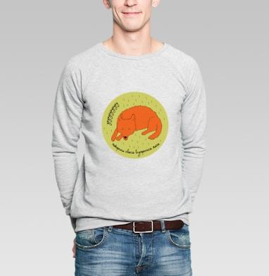 Уруру - Купить мужские свитшоты с едой в Москве, цена мужских свитшотов с едой  с прикольными принтами - магазин дизайнерской одежды MaryJane