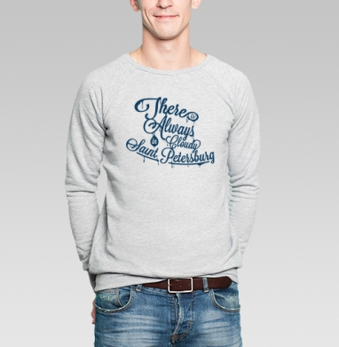 В Петербурге всегда облачно футболки с надписями спб, Свитшот мужской без капюшона серый меланж