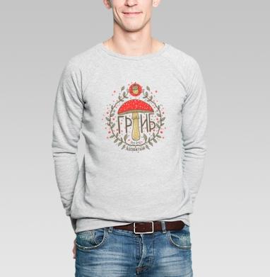 ЯдоГриб - Купить мужские свитшоты с грибами в Москве, цена мужских свитшотов с грибами с прикольными принтами - магазин дизайнерской одежды MaryJane
