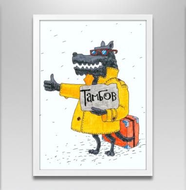 Товарищ - Постер в белой раме, волк