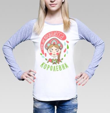 Королевна, Футболка лонгслив женская бело-серая