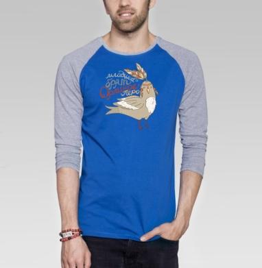 Младший брат орлиное перо - Футболка мужская с длинным рукавом синий / серый меланж, этно, Популярные