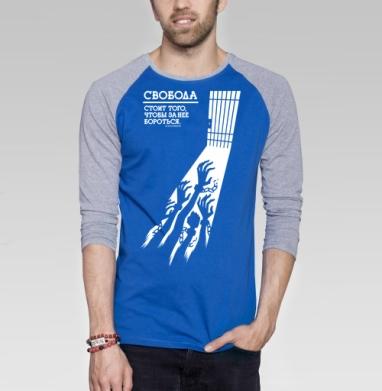Свобода стоит того. - Футболка мужская с длинным рукавом синий / серый меланж, цитаты, Популярные