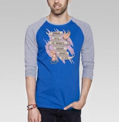Цепи - Футболка мужская с длинным рукавом синий / серый меланж, свобода, Популярные