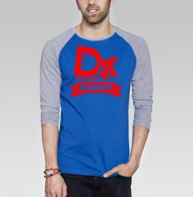 DIPI Shmot - Футболка мужская с длинным рукавом синий / серый меланж, музыка, Популярные