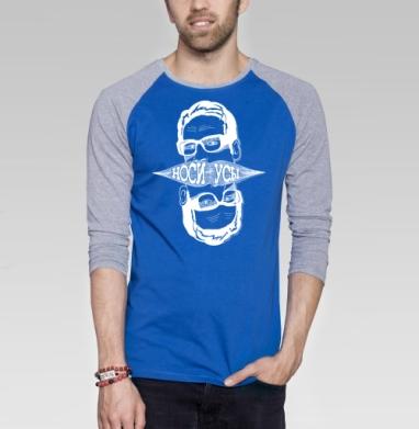 Носи усы - Футболка мужская с длинным рукавом синий / серый меланж, усы, Популярные