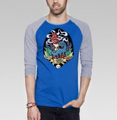 Присядь на грибок, Алиса - Футболка мужская с длинным рукавом синий / серый меланж, психоделика, Популярные