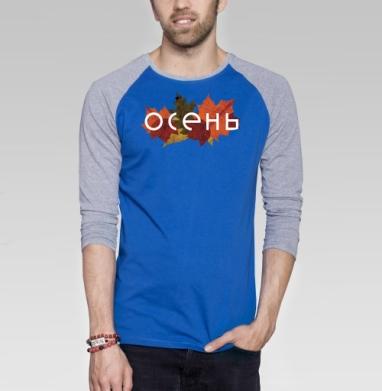 Осень - Футболка мужская с длинным рукавом синий / серый меланж, осень, Популярные