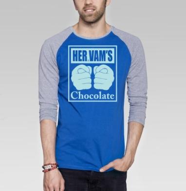 ШОКОЛАД - Футболка мужская с длинным рукавом синий / серый меланж, сладости, Популярные