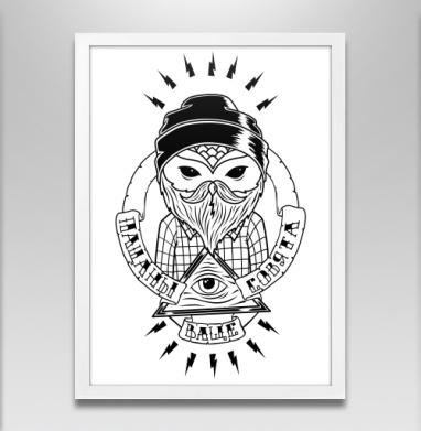 Пацаны ваще совята  - Постер в белой раме, татуировки