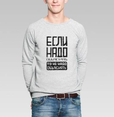 Надо - Купить мужские свитшоты с приколами в Москве, цена мужских свитшотов с приколами с прикольными принтами - магазин дизайнерской одежды MaryJane