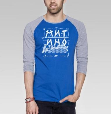 Mitino Mad Side - Футболка мужская с длинным рукавом синий / серый меланж, Россия, Популярные