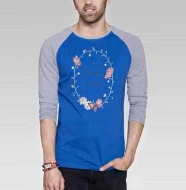 Летнее - Футболка мужская с длинным рукавом синий / серый меланж, Бабочки