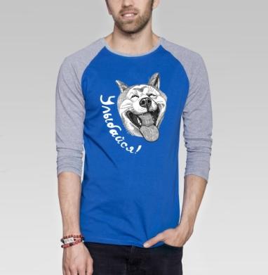 Улыбайся! - Футболка мужская с длинным рукавом синий / серый меланж, собаки, Популярные