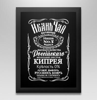 Иван чай, Постер в чёрной раме