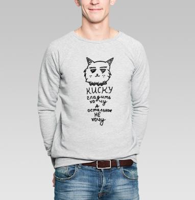 ТИПИЧНЫЙ КОШАТНИК - Купить мужские свитшоты с кошками в Москве, цена мужских  с кошками  с прикольными принтами - магазин дизайнерской одежды MaryJane