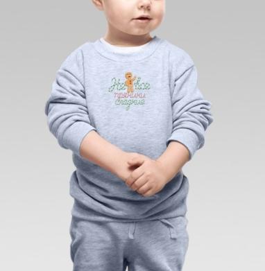 Cвитшот Детский серый меланж - Не все пряники сладкие. #1