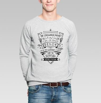 Веган, где берешь белок?! - Купить мужские свитшоты спортивные в Москве, цена мужских  спортивных  с прикольными принтами - магазин дизайнерской одежды MaryJane