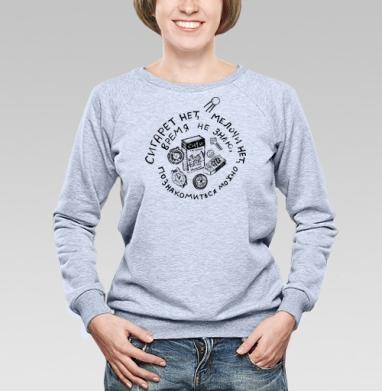 Сигарет нет, мелочи нет, время не знаю, познакомится можно. #1 - Купить детские свитшоты с надписями в Москве, цена детских свитшотов с надписями  с прикольными принтами - магазин дизайнерской одежды MaryJane